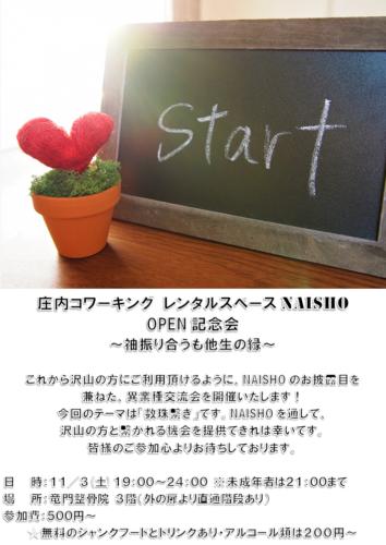 庄内コワーキングレンタルスペースNAISHO
