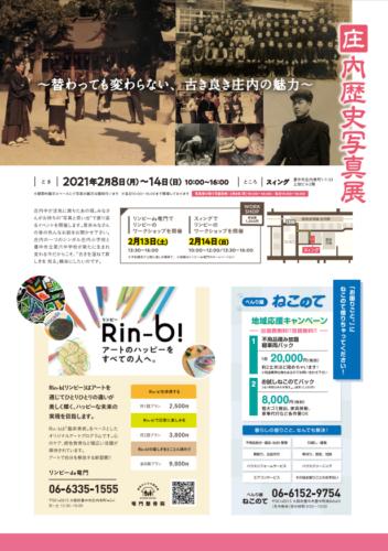 庄内 歴史 アート